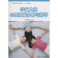 学前儿童心理发展分析与指导 复旦大学出版社