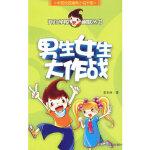 【新书店正版】开心学校幽默从书 男生女生大作战李志伟北京少年儿童出版社9787530120705