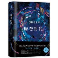【新书店正版】摩登时代 〔日〕伊坂幸太郎 南海出版公司 9787544287586