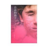自由的孩子 [法] 马克・李维(Marc Levy),范炜炜 上海译文出版社9787532760152