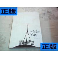 【二手旧书9成新】对不起,南极 /张宇 著 人民文学出版社
