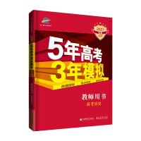 曲一线 2021A版 教师用书 高考历史(新课标专用)5年高考3年模拟 五三