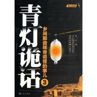 青灯诡话:乡间那些稀奇诡怪的事儿(3) 陈众