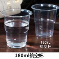【家装节 夏季狂欢】180ml 加厚一次性杯子航旅航空杯透明塑料杯1000只茶水杯