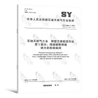 SY/T 6423.1-2013石油天然气工业 钢管无损检测方法 第1部分:焊接钢管焊缝缺欠的射线检