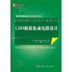 【新书店正版】LDO模拟集成电路设计 (美)Gabriel Alfonso rincon-Mora著;黄晓宗译 科学出