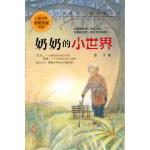 儿童文学金榜名家书系(长篇小说季):奶奶的小世界