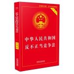 中华人民共和国反不正当竞争法・实用版(第二版)