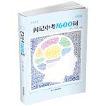 佳记英语:闪记英语1600词(升级版)