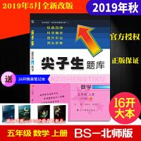 赠1本2019秋尖子生题库5五年级数学BS北师版上册课本同步16开大本