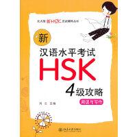 新汉语水平考试HSK(四级)攻略:阅读与写作