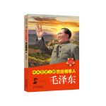 中共历史上的杰出领导人  毛泽东