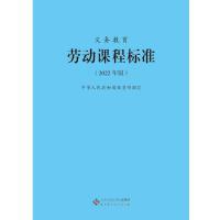 义务教育 品德与社会 课程标准 2011年版 教育部制定 北京师范大学出版社