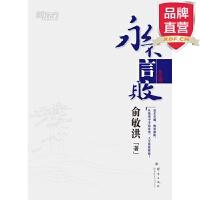 [包邮]永不言败 俞敏洪励志图书系列 畅销书排行榜书籍【新东方专营店】