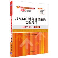 用友ERP财务管理系统实验教程(U8 V10.1)(微课版)