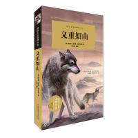 国际大奖动物小说:义重如山 (美)柯尔伍德,左志胜译 9787553463353