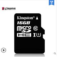 金士顿16g内存卡储存sd卡高速tf卡Class10 16g手机内存卡正品包邮