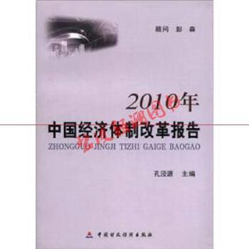 【旧书二手书9成新】2010年中国经济体制改革报告