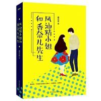 【新书店正版】风油精和香奈儿先生 盛世爱 中国友谊出版公司9787505736849