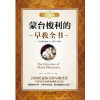 蒙台梭利的早教全书:珍藏版(电子书)