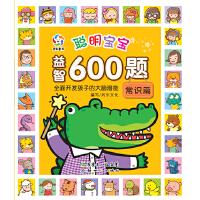 聪明宝宝益智600题・常识篇(一套涵盖全学科知识的低幼益智游戏图画书)