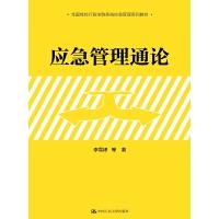 应急管理通论(全国党校行政学院系统应急管理系列教材)