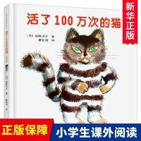 正版 活了100万次的猫 (日)佐野洋子 (已改新定价为36元)
