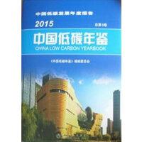 2015中国低碳年鉴 正版保证 开具发票 快递包邮