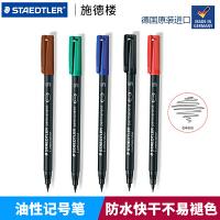 德国STAEDTLER施德楼 313S 记号笔光盘笔 油性通用记号笔 不掉色