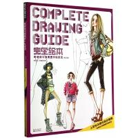 时装设计效果图手绘技法(修订版)/完全绘本
