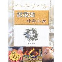 【新书店正版】橄榄油神的礼物 吕芳著 中国社会科学出版社9787516127452