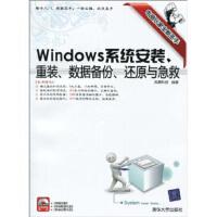 Windows系统安装、重装、数据备份、还原与急救(电脑玩家全能圣手)(附DVD-ROM光盘1张) 凤舞科技 清华大学