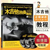木吉他��奏教程指��篇 101首吉他��奏�V 指��吉他教材 教程吉他�V六��V��V�φ罩懈呒�吉他��籍 湖南文� 湖南文�出版社