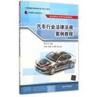 汽车行业法律法规案例教程