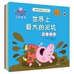 小猪佩奇主题绘本(第二辑)(套装5册)