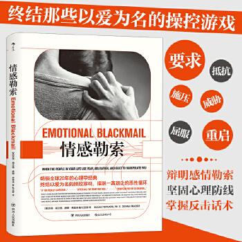 情感勒索(pdf+txt+epub+azw3+mobi电子书在线阅读下载)