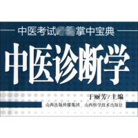 中医诊断学 山西科学技术出版社