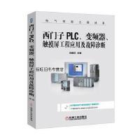 【二手旧书8成新】西门子PLC、变频器、触摸屏工程应用及故障诊断 向晓汉 9787111583585