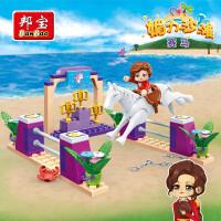 【小颗粒】邦宝智积木儿料玩具媚力沙滩女孩赛马6153
