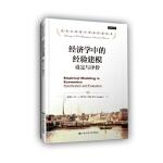 经济学中的经验建模――设定与评价(诺贝尔经济学奖获得者丛书)(英)格兰杰中国人民大学出版社9787300169422