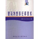 建筑物整体迁移技术 李爱群,吴二军,高仁华 中国建筑工业出版社9787112086276