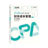斯尔教育2021年注册会计师备考全攻略・财务成本管理《打好基础》 2021CPA教材 cpa