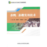 【旧书二手九成新】养鸭、养鹅实用技术 王君,刘贵巧,何晓中 9787511631411 中国农业科学技术出版社