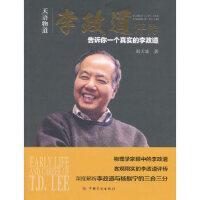 天语物道--李政道评传 赵天池 中国计划出版社 9787518207459