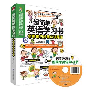 超简单英语学习书:全图像四步集中训练法( 专为无法开口说好英语的你量身打造的自学体验书!更有外籍专家录制的五种听力方式的MP3光盘录音超值赠送)