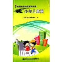 交通安全知识系列手册―少年儿童篇