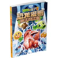 植物大战僵尸2・恐龙漫画 恐龙人危机[6-12岁]