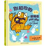 森林鱼童书:别和你的食物做朋友
