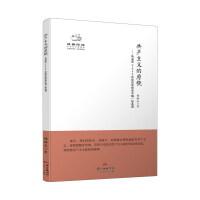 共产主义的原貌――马克思《1844年经济学哲学手稿》如是读