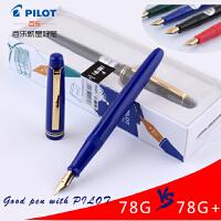 百乐pilot 钢笔 墨水笔 百乐78G钢笔 经典78g 升级版78g+ 78G+百乐钢笔